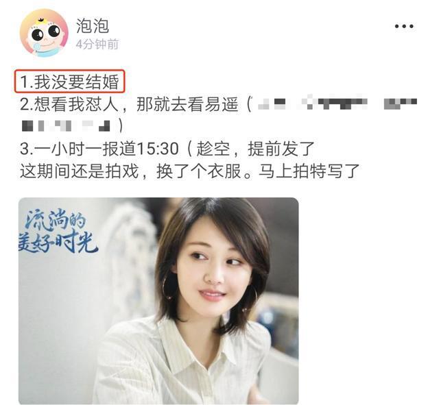 郑爽发文否认要结婚,霸气回应黑粉:你嫌弃我,我还嫌弃你呢