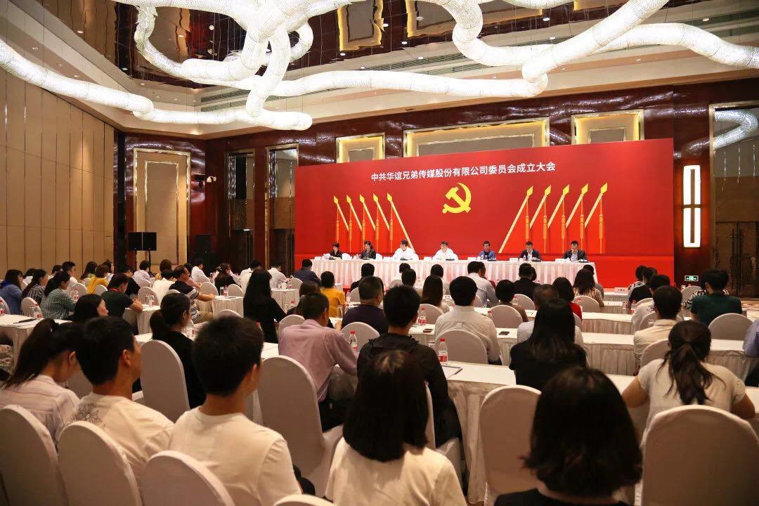 中共�A�x兄弟委�T��成立 北京朝