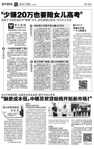 扬子晚报紫牛新闻5月17日报道截图。