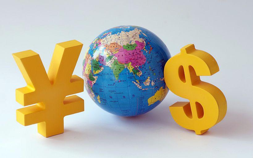 人民币国际化稳步向前 为世界经贸体系增加新活力-期货高手只玩一品种