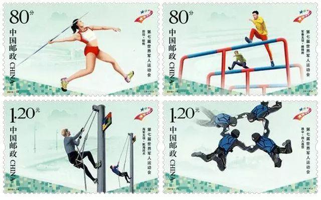 △世界军人运动会纪念邮票