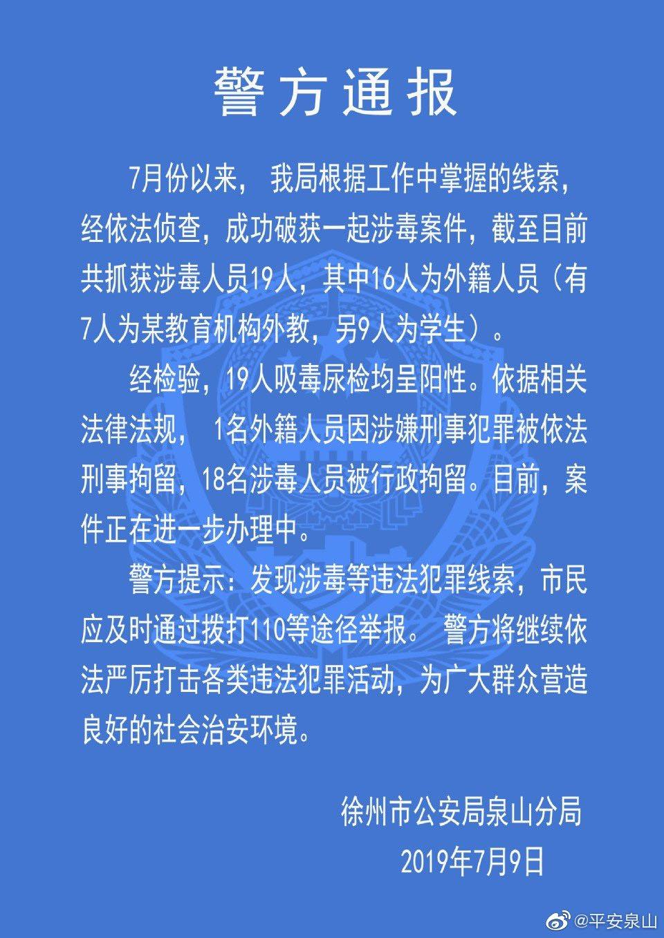 英孚教育徐州中心16名外籍人员涉毒被抓 7名为外教