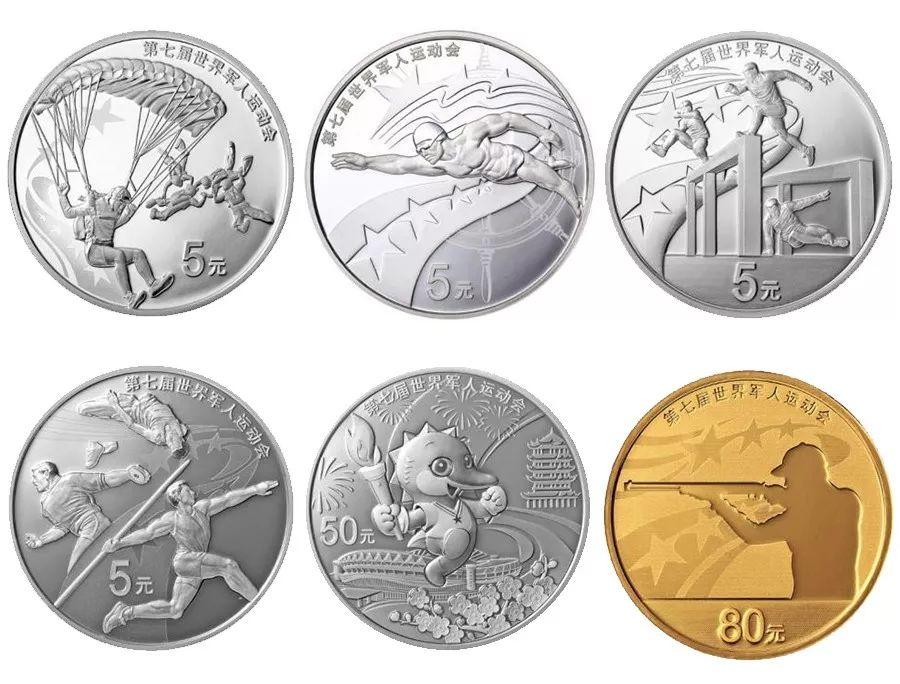 △世界军人运动会纪念币