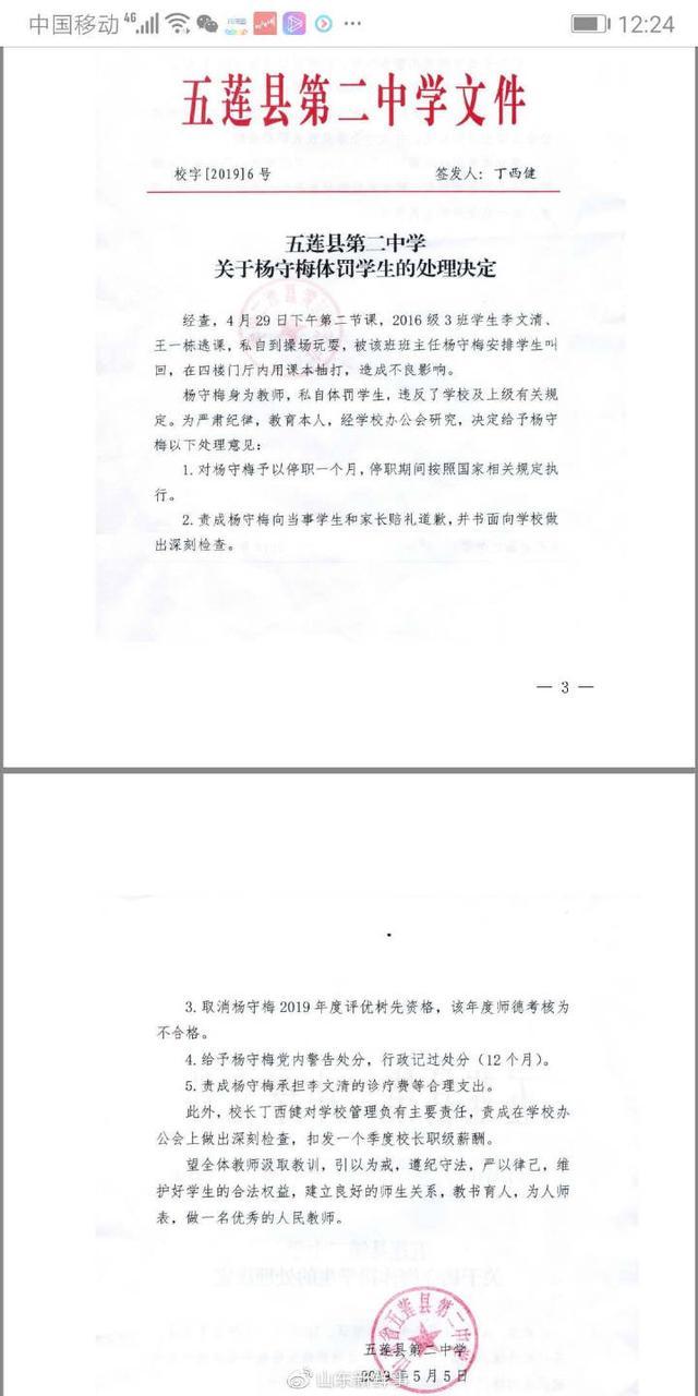 网传五莲二中及县教体局对于涉事教师的处罚文件。来源网络