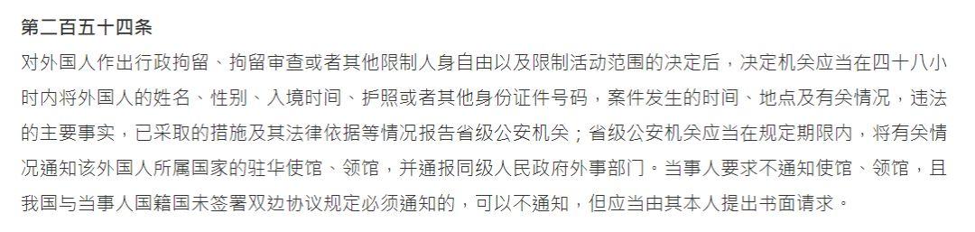 《公安机关办理行政案件程序规定》中对外国人拘留的规定