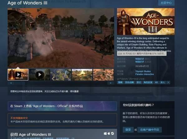 Steam喜加一!策略游戏《奇迹时代3》限时免费领取