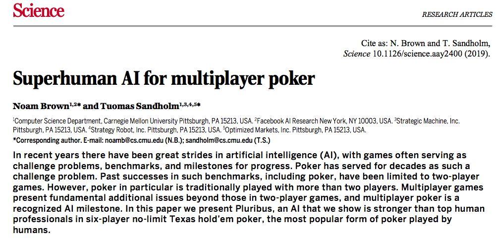 人工智能再下一城,在多人扑克中大胜人类