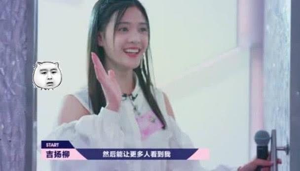 明日之子:吉杨柳人设崩塌,曾是王思聪艺人,网友:没学过唱跳?