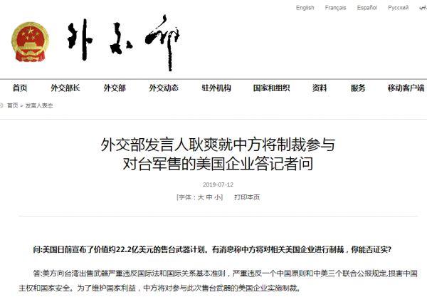 ▲外交部网站截图