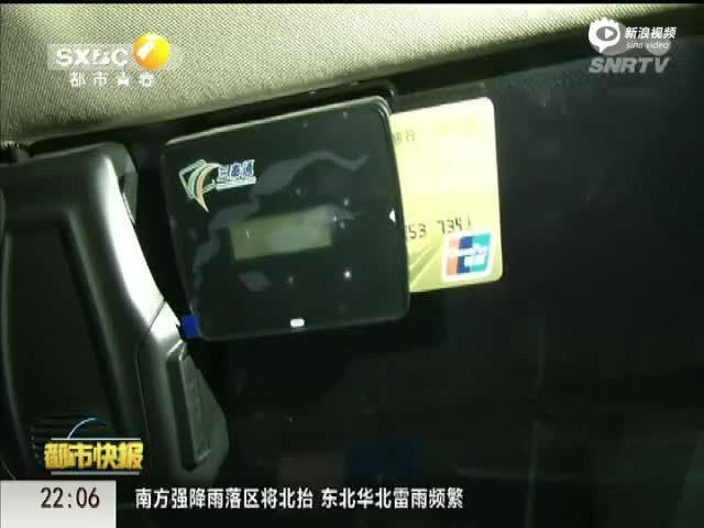男子爱车停小区地库 ETC卡被人隔车窗盗刷