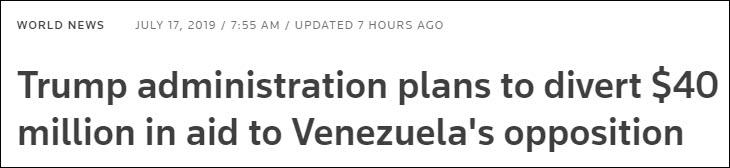 特朗普政府计划调剂4千万美元援助委内瑞拉反对派 路透社