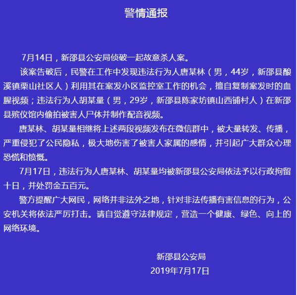 新邵县公安局在微信公号上发布的警情通报。