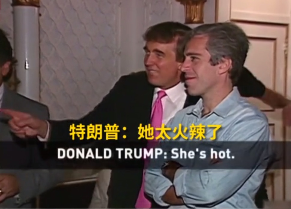 """邀涉性侵富豪赴""""美女派对"""" 特朗"""