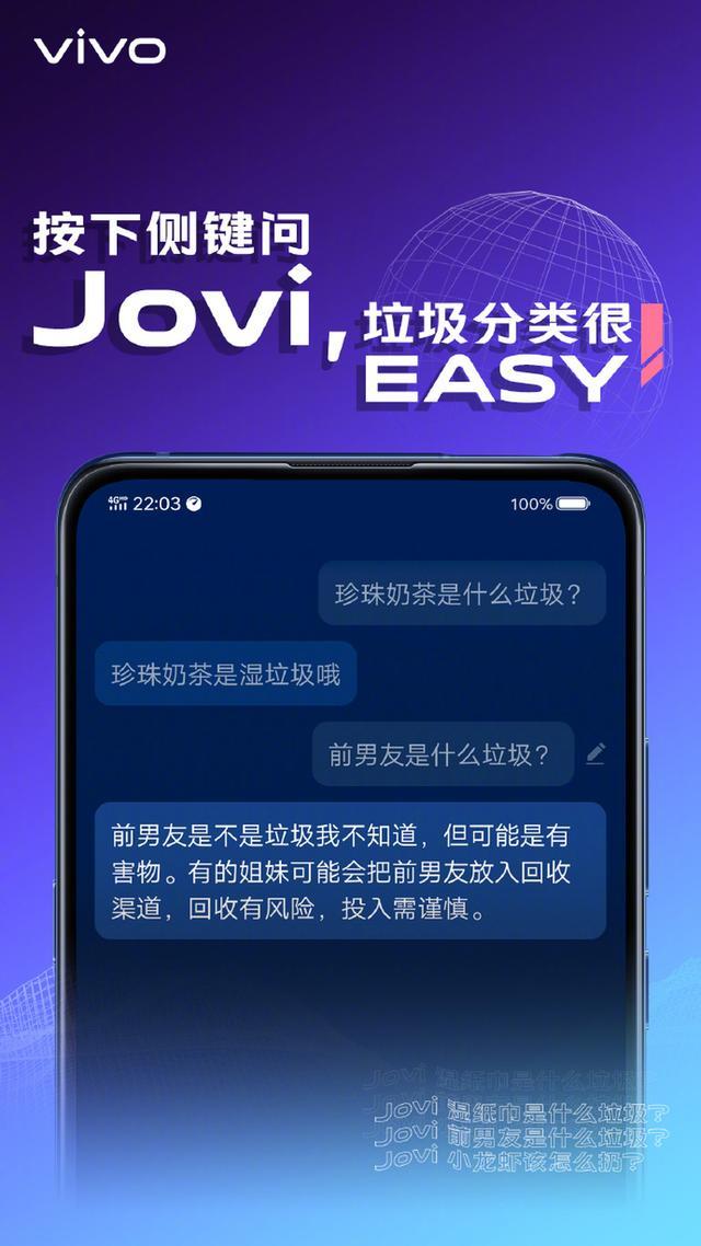 Jovi已上線垃圾分類功能 Jovi 2.0人工智能將于第三季度上線
