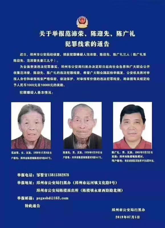 九旬老人被扫黑办列为嫌犯追踪:已被取保候审