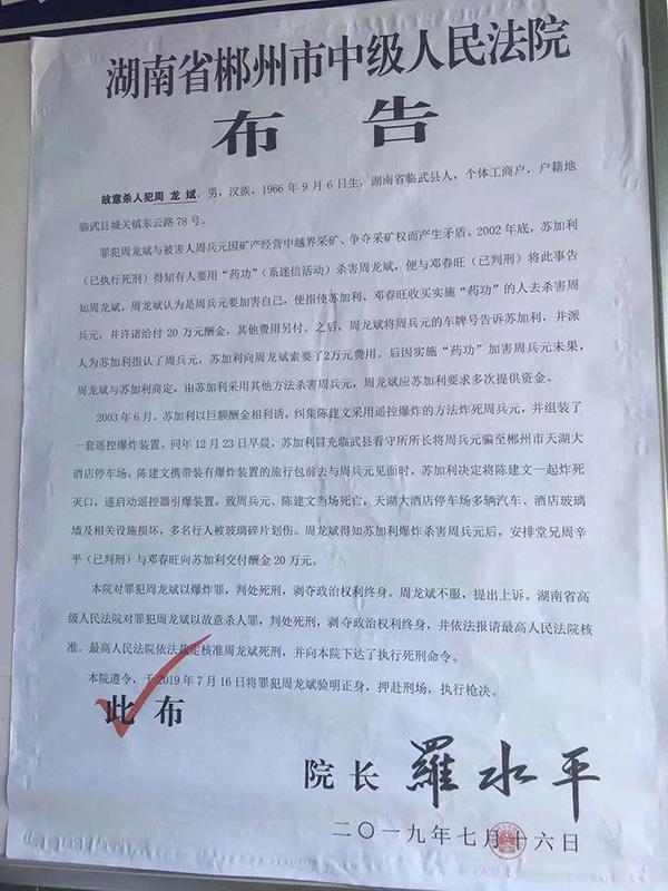 郴州中院张贴的布告 相关人士供图