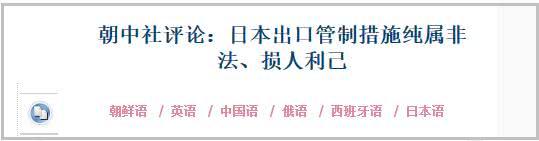 朝中社挺韩国:全民族必须让千年宿敌日本饱尝厉害