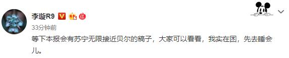 贝尔加盟苏宁 白国华确认:贝尔加盟江苏苏宁 