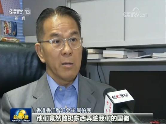 香港民众严厉谴责示威者冲击中央政府驻港机构