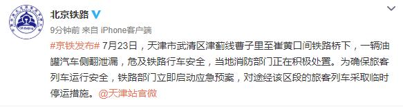 天津津蓟线沿途油罐车侧翻泄漏 该区段列车