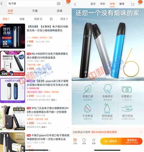 """某电商平台售卖的电子烟产品截图。其中一些商家在产品介绍中宣称""""不含焦油""""等。"""