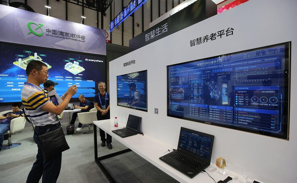 聚焦数字经济 南京软博会签约超340亿元