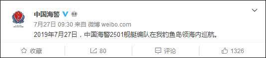@中国海警 微博截图