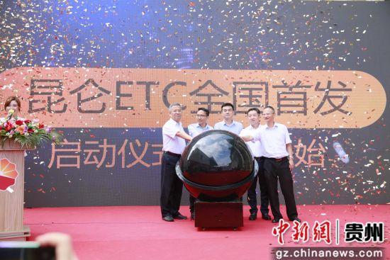 中国首张昆仑ETC卡在贵阳面世