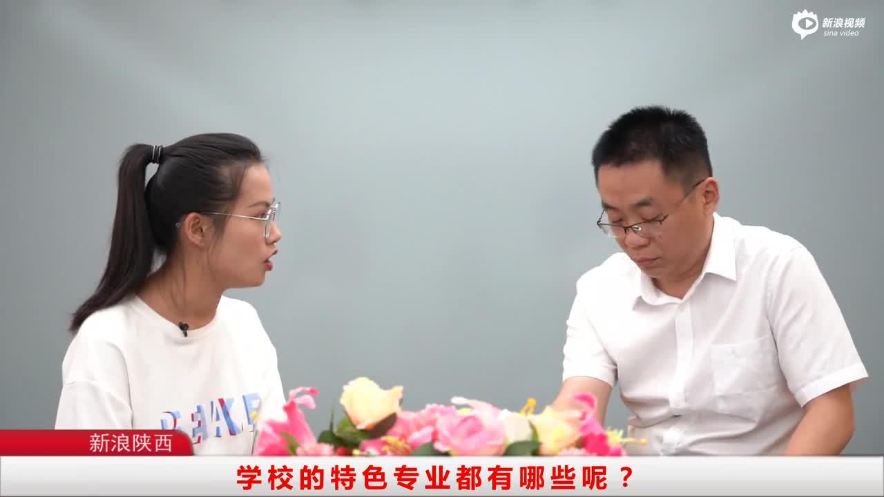新浪陕西专访西安交通工程学院招生办副主任王海锋