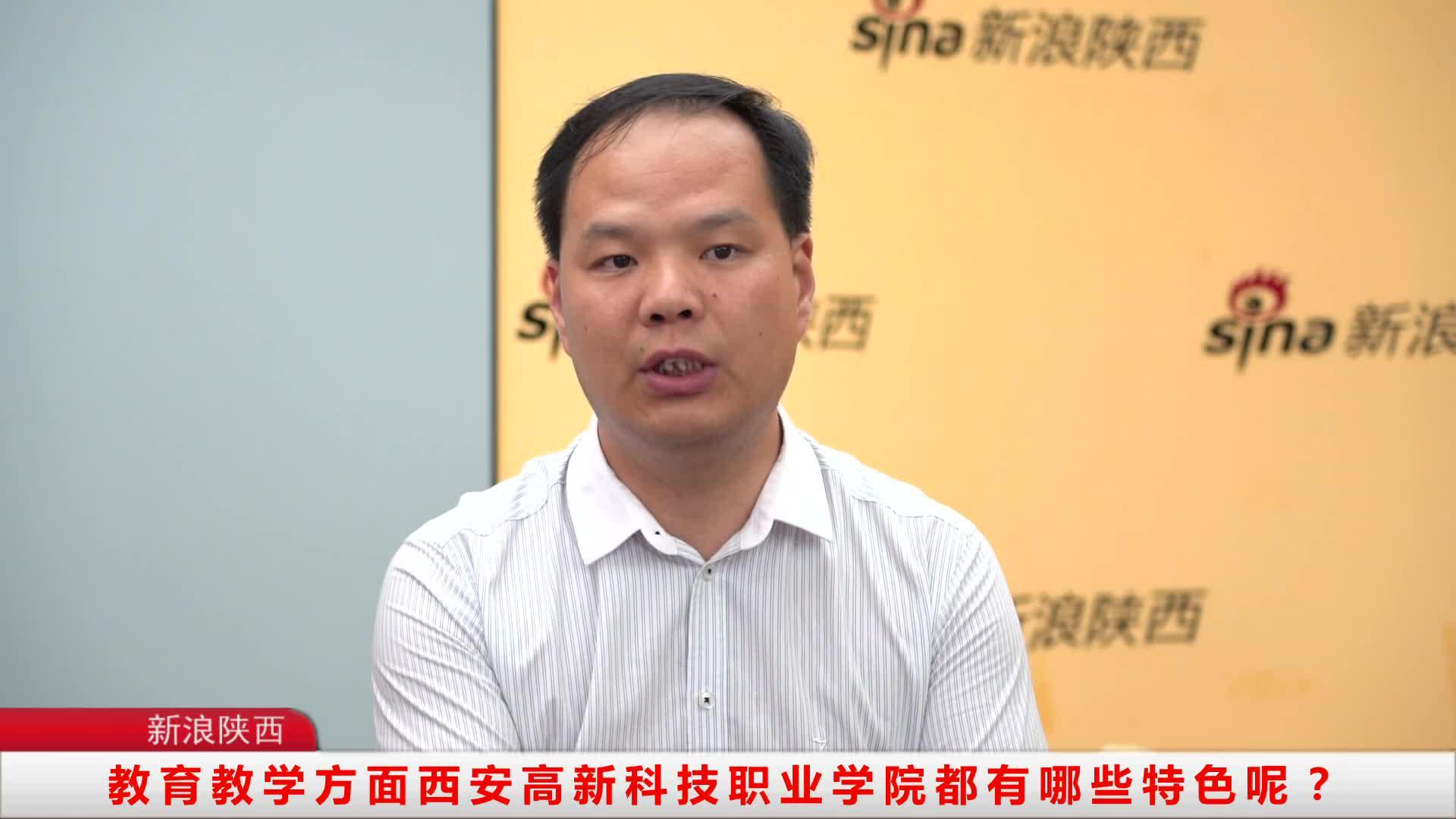 新浪陕西专访西安高新科技职业学院副院长睢宇恒