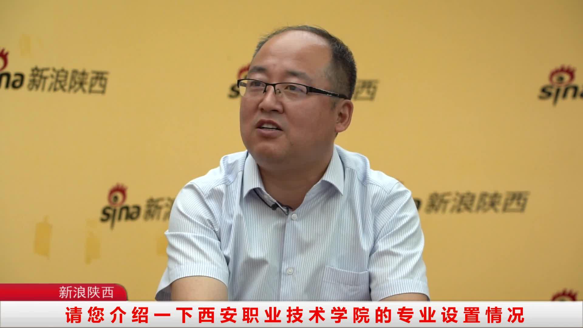 新浪陕西专访西安职业技术学院招办副主任王庚