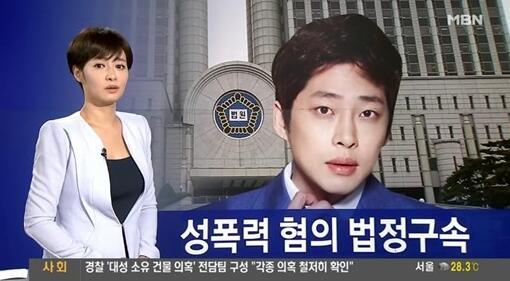 韩星姜成旭强奸被判五年 与同学一起性侵一名女性