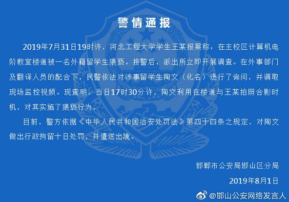 河北工程大學留學生猥褻被遣送 網友:做得漂亮