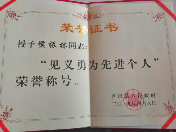 """4月8日,香河县人民政府授予侯振林""""见义勇为荣誉称号""""。"""