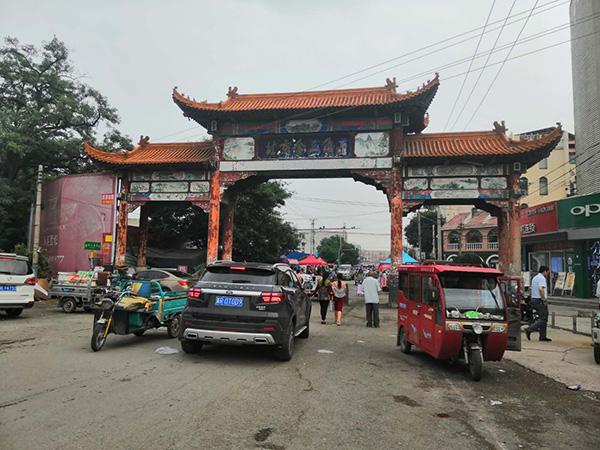 北京金三角集市牌坊。本文图片 澎湃新闻记者 明鹊