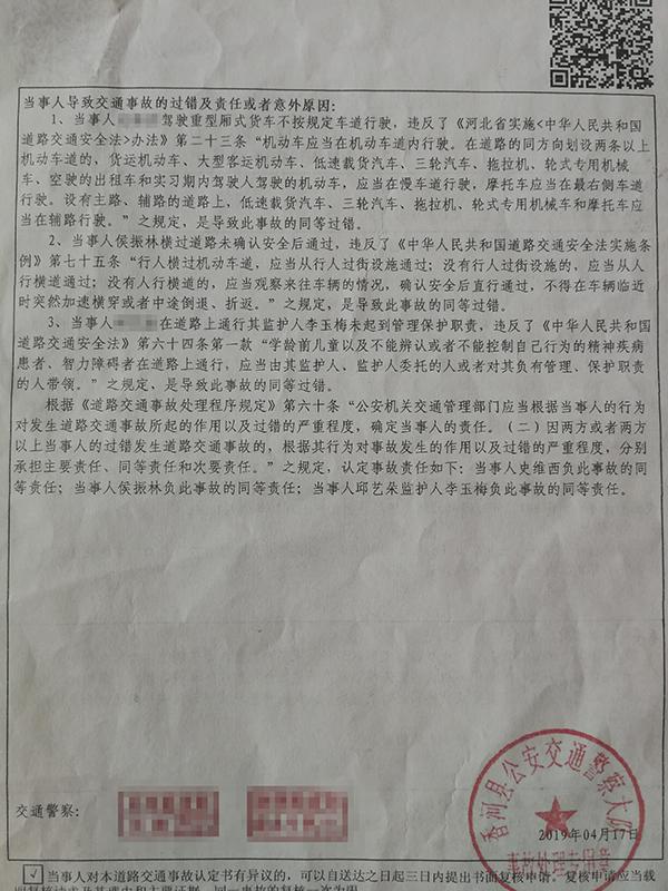 香河县交警大队交通事故认定书。
