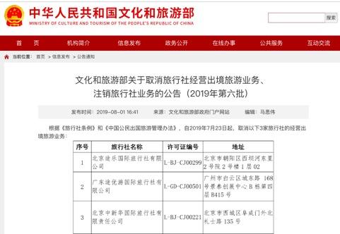 文旅部7个月取消51家旅行社出境游业务
