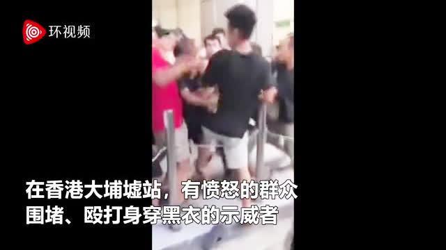 香港市民终于开骂!有黑衣人被打