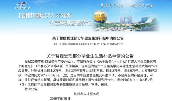 杭州抢人大战:应届毕业生补贴本科1万硕士3万博士5万