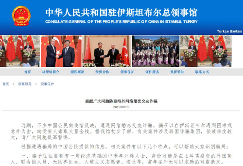截图自中国驻伊斯坦布尔总领馆网站