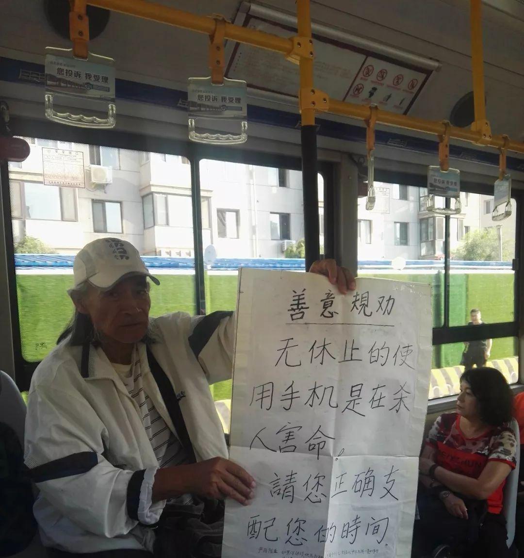 75岁大爷公交举宣传牌:无休止使用手机是杀人害命
