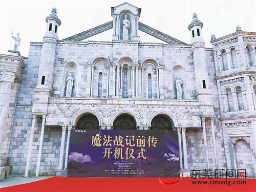 网络大电影《魔法战记前传》在万江龙湾公园开机