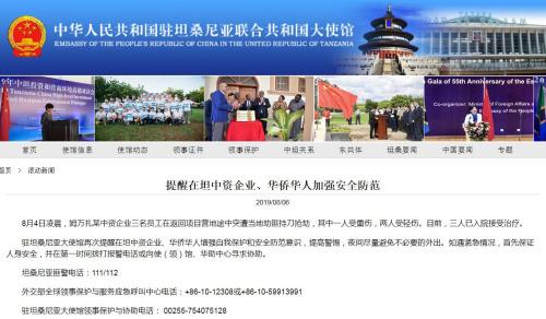 截图自中国驻坦桑尼亚大使馆网站