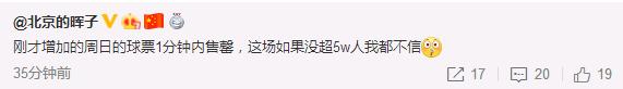 京粤大战新增球票1分钟售罄!球迷将超5万,或创本赛季中超纪
