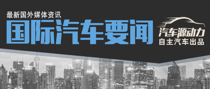本田转移雅阁产线至泰国;长城销量双位数增长;