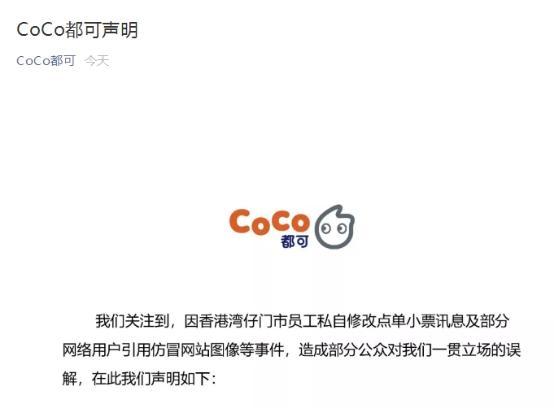 """刚刚,CoCo都可回应涉嫌""""港独""""""""台独""""传言"""