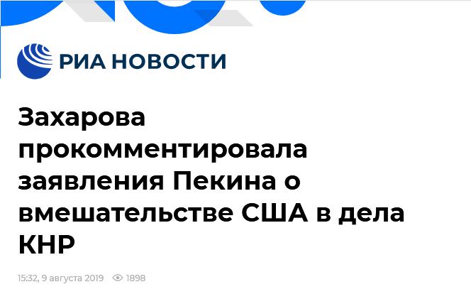 俄新社:扎哈罗娃对北京关于美国干涉中国的声明予以置评