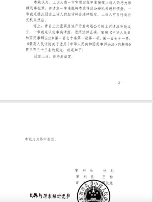 青岛中院民事裁定书(片面)
