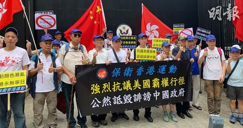 保衛香港運動發起游行集會,一行約30人由遮打花園游行到美國領事館。(圖:香港《明報》網站/黃心悅 攝)