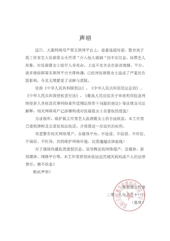 """张碧晨工作室发布声明 否认""""张碧晨介入他人婚姻"""""""